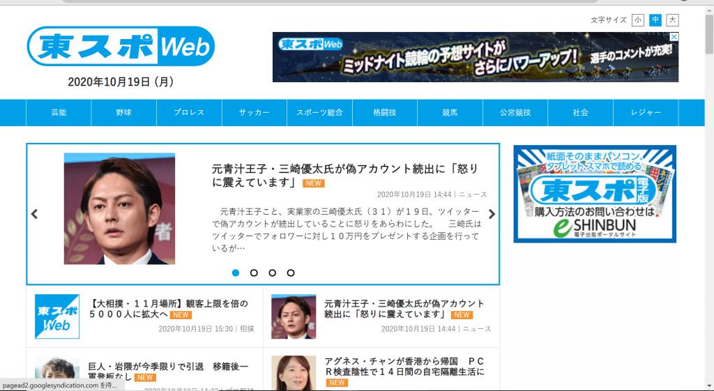 東スポ WEB版トップ