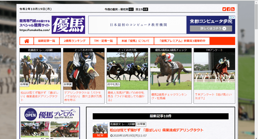 優馬ウェブサイト